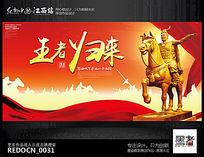 大气创意王者归来荣誉板海报背景设计