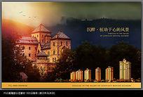 大气房地产海报设计