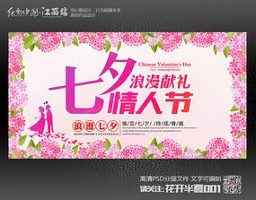 粉色花朵七夕情人节宣传促销海报设计