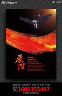 黑色水彩创意展望文化展板挂画设计