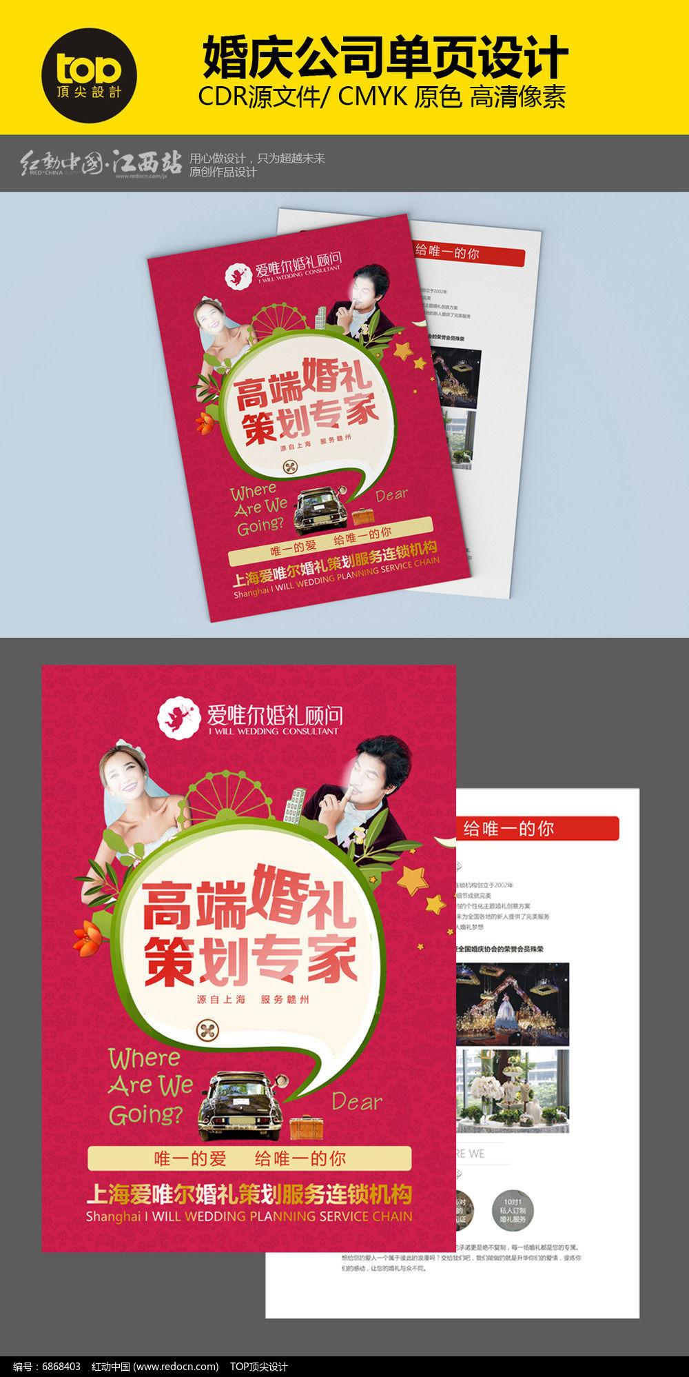 婚庆公司宣传单页影楼宣传单设计图片