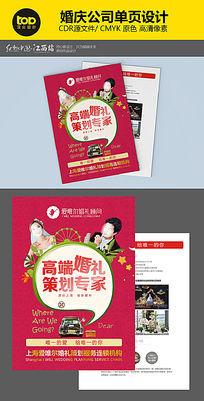 婚庆公司宣传单页影楼宣传单设计