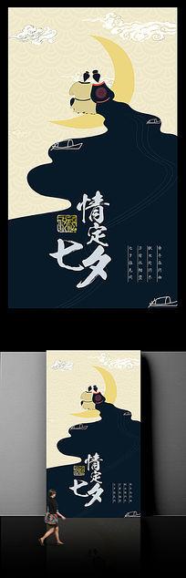 简约极简插画风格七夕情人节创意海报PSD