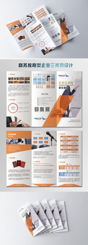 教育资讯类企业三折页设计
