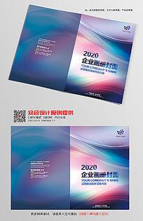 科技公司宣传手册封面设计