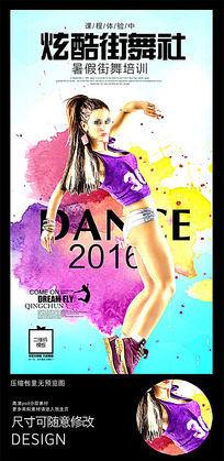 炫酷街舞美女健身运动海报