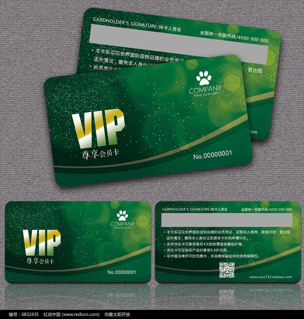 绿色简约星光VIP会员卡卡片图片