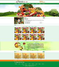 绿色农业企业网站模板