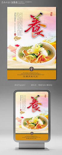 美食养生文化海报设计