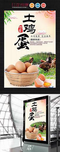 农家特产土鸡蛋海报