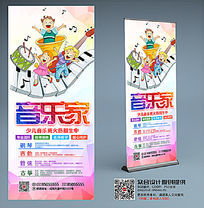 少儿音乐培训招生海报设计