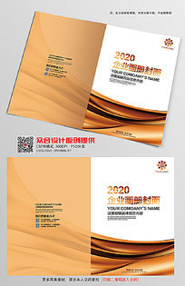 时尚产品宣传册封面设计模板