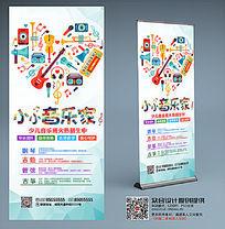 时尚创意儿童音乐培训招生宣传展架设计