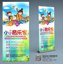 时尚卡通小小音乐家儿童音乐培训招生展架设计