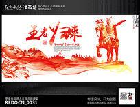 水墨创意王者归来荣誉板海报背景设计