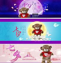淘宝天猫七夕banner