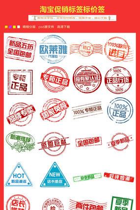 淘宝网店促销标签