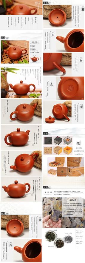 淘宝紫砂壶详情页描述图模板