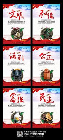 中国风正气社会主义核心价值观挂画海报