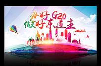 G20杭州峰会炫彩水墨海报模板