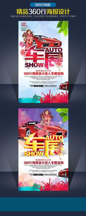 车展展览海报