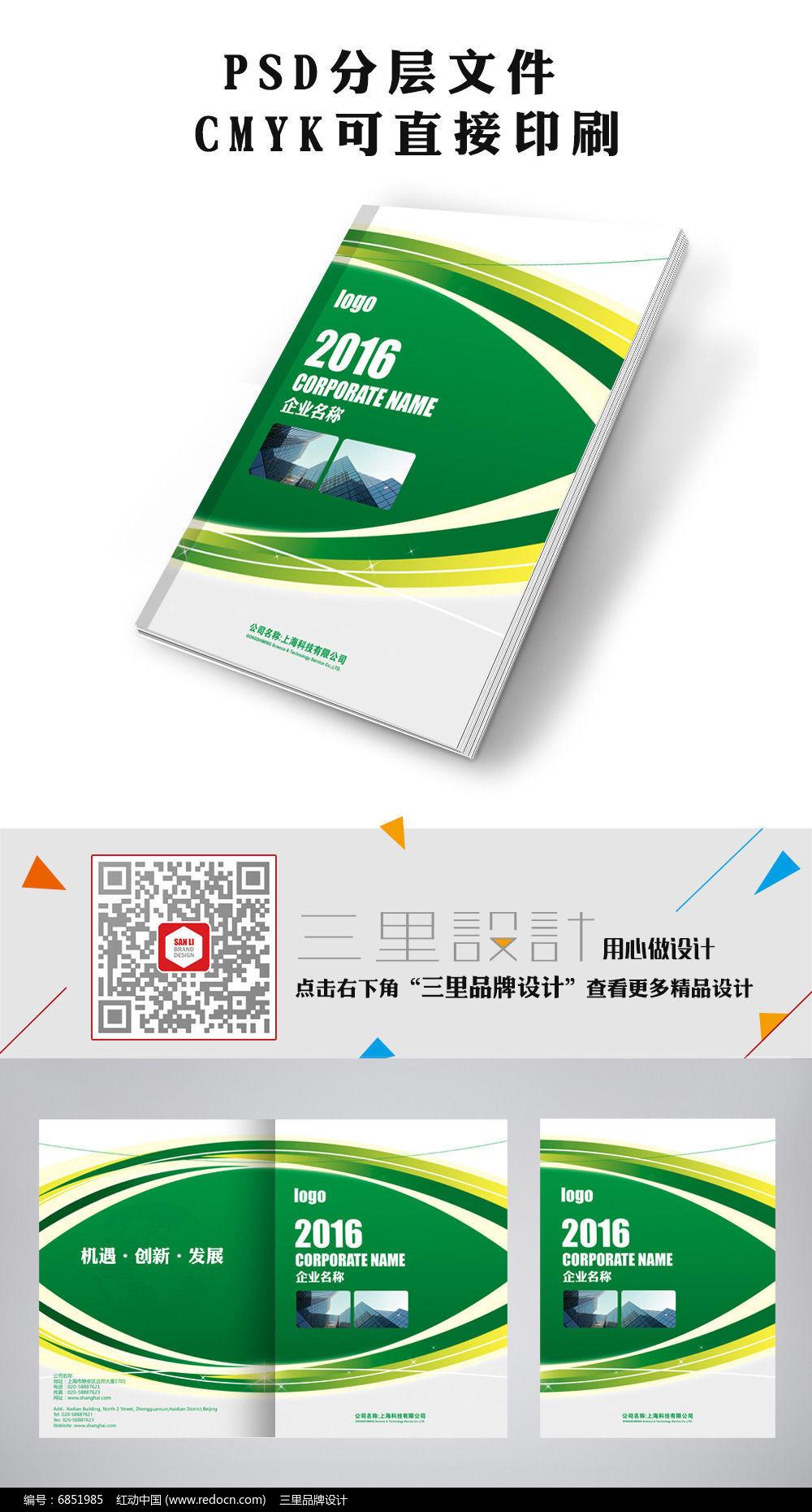 创意绿色画册封面设计图片