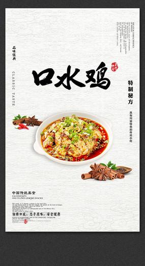 口水鸡餐饮美食海报