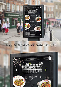 美食宣传单设计模板