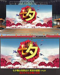 七夕舞台背景设计