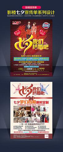 七夕影楼宣传设计