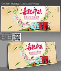 唯美中秋节超市促销海报