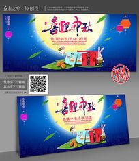 喜迎中秋节月饼促销海报