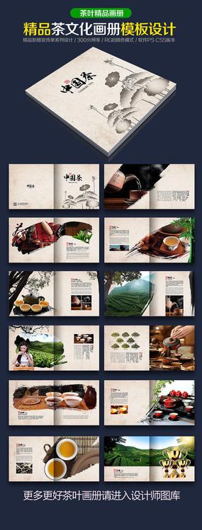 中国风茶画册设计模板