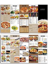 菜单五折页排版设计