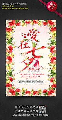 创意花朵爱在七夕宣传海报