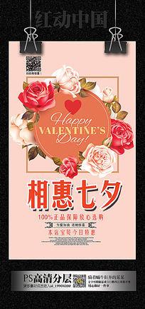 复古七夕情人节海报