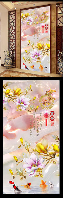 家和富贵玉兰花彩雕玄关背景墙