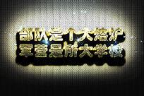金色閃光征兵廣告語立體字體樣式字體設計