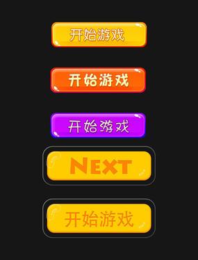 开始游戏按钮图标素材