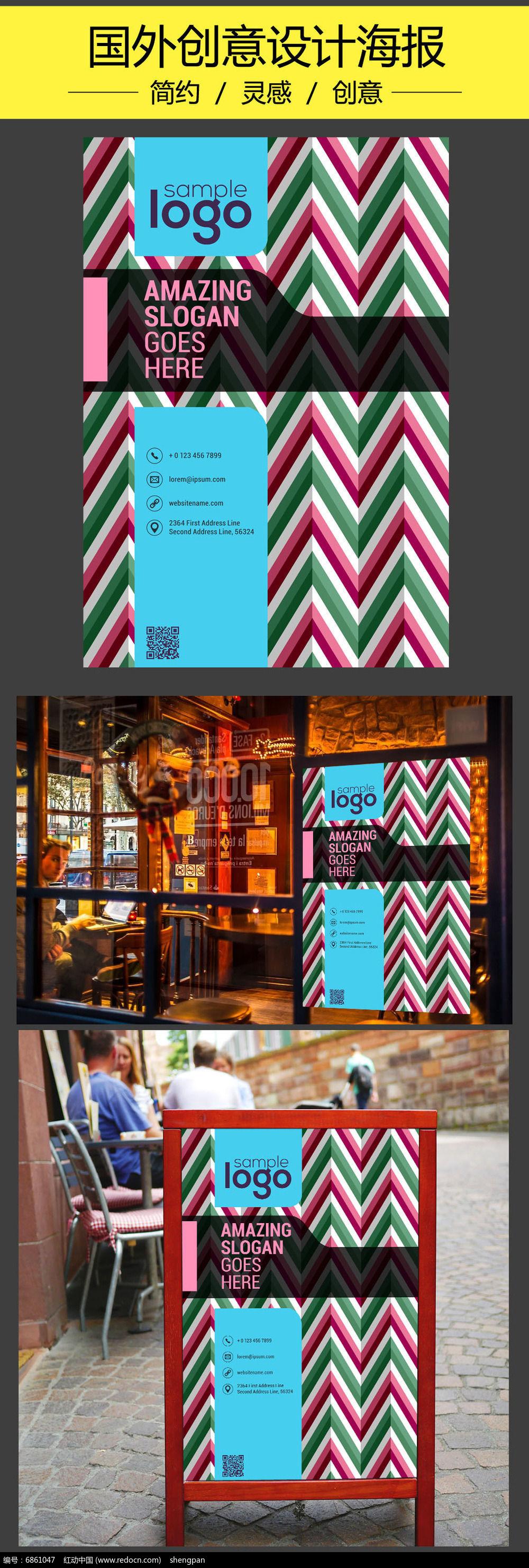 立体动感时尚商业排版海报图片