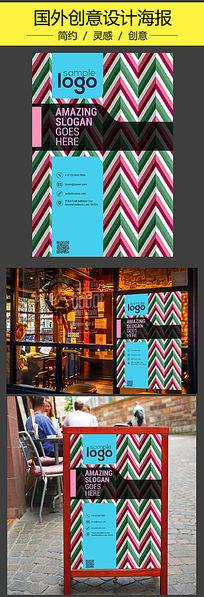 立体动感时尚商业排版海报