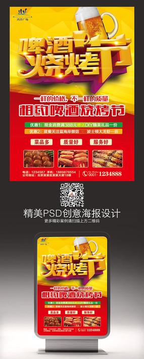 啤酒烧烤节宣传海报