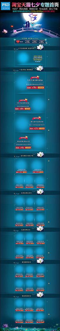 淘宝天猫七夕情人节首页海报PSD素材模板