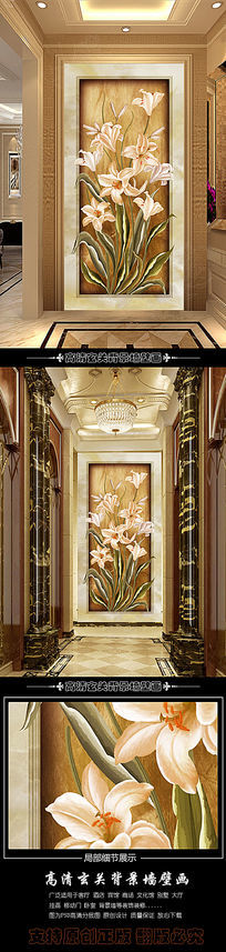 郁金香花卉玄关背景墙