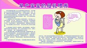 母乳喂养宣传栏