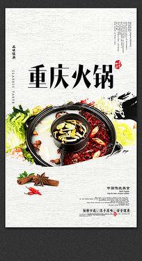 重庆火锅餐饮美食海报