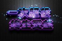 紫色點狀紋征兵廣告語立體字體樣式字體設計
