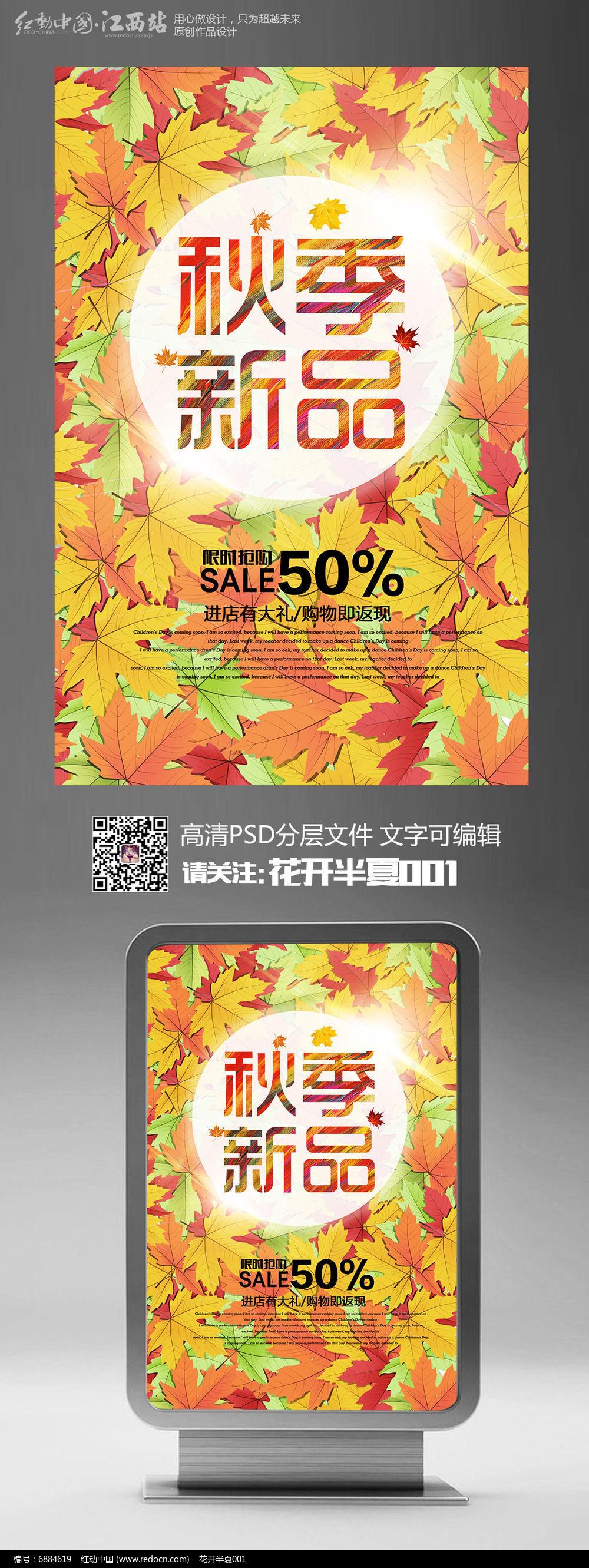炫彩创意秋季新品上市宣传促销海报设计