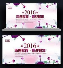创意时尚科技酒会活动背景板展板