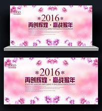 粉红色花朵背景板酒会晚会背景板展板